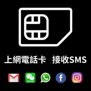 @$10一張》本地流動上網電話儲值卡(可充值可接收SMS)