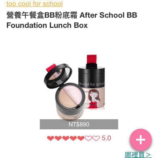 降價550!!全新!too cool for school 午餐盒