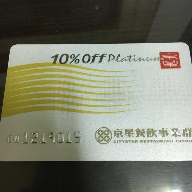 京星VIP CARD