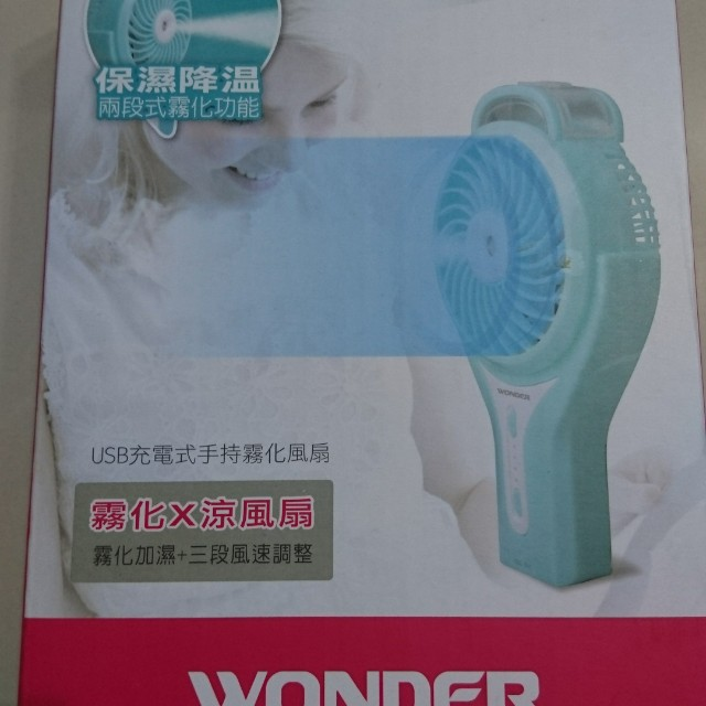 Wonder 旺德 USB充電式 手持霧化風扇