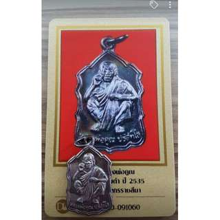 Thai Amulet - Lp Koon Rian back with Money Bag.