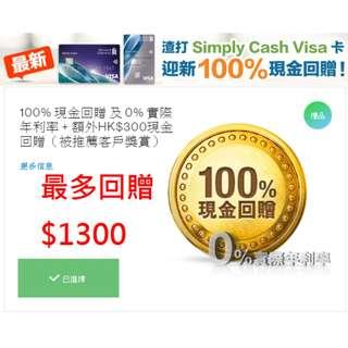 (額外$300現金回贈) 渣打 Simply Cash Visa card 推薦 (推薦號碼: HKR1305-4478)