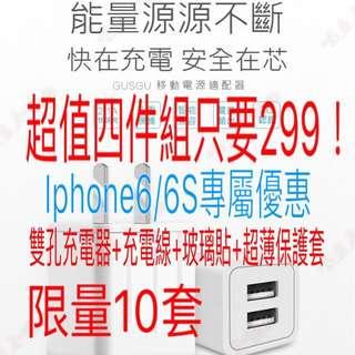 🚚 IPhone 6/6s超值四件組一次滿足所有需求,限量十套!
