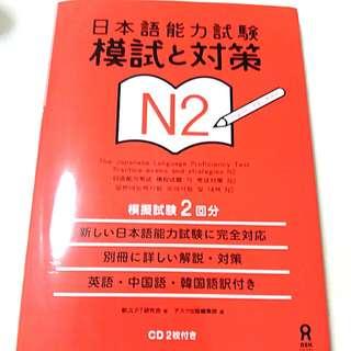 japanese language proficiency test   Books & Stationery   Carousell