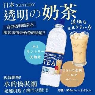 現貨_日本suntory三得利 透明奶茶