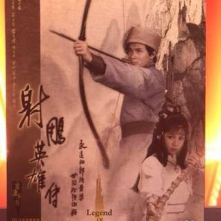Brand New TVBI Legend of the Condor Heroes (射雕英雄傳)  Limited Edition DVD