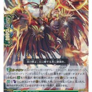 WTB DENIAL GRIFFIN AND DEFEAT FLARE DRAGON