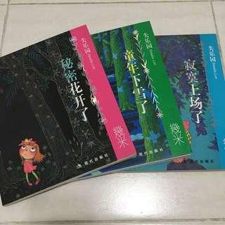 小米簡體版($50 3本)
