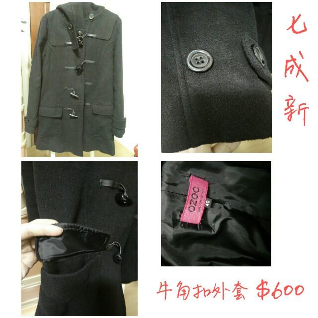 黑色二手牛角扣外套