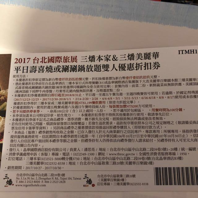 晶華酒店三燔本家平日壽喜燒吃到飽