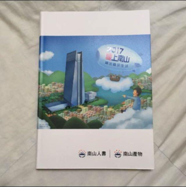 (全新) 2017年南山人壽口袋型日誌、筆記本、記事本、萬用手冊,內附年度計畫表⋯