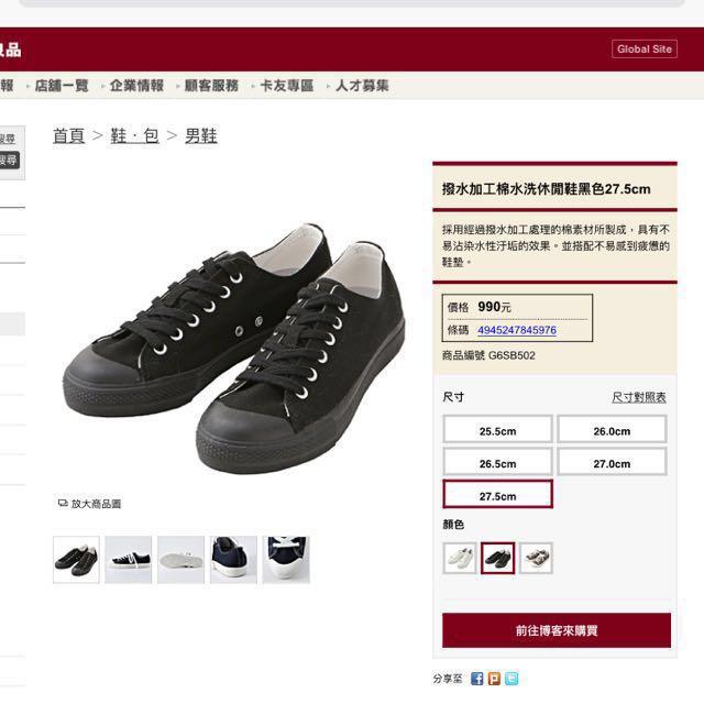 無印良品 MUJI 黑色休閒鞋