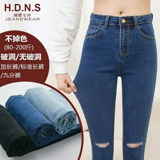 [Beststyler] women korean style2017 flexible high waist rip jeans/ student casual long jeans pant