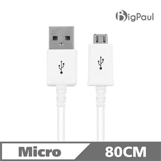 【Big Paul 】Micro USB 2.0 白色 快速充電傳輸線(80cm)