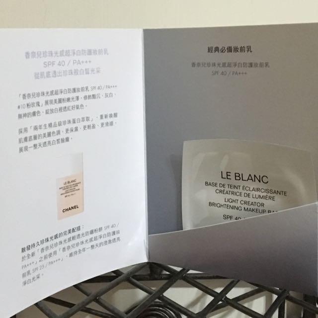 【CHANEL】香奈兒 珍珠光感超淨白防護妝前乳 SPF40