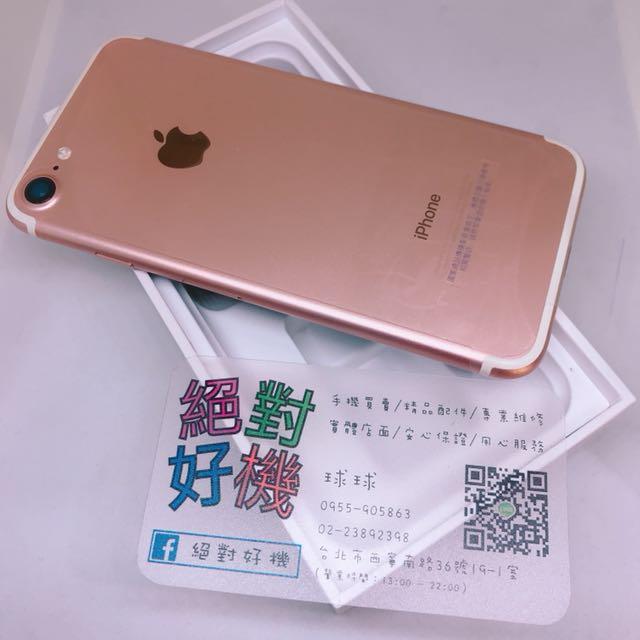 iPhone 7 32G 粉色