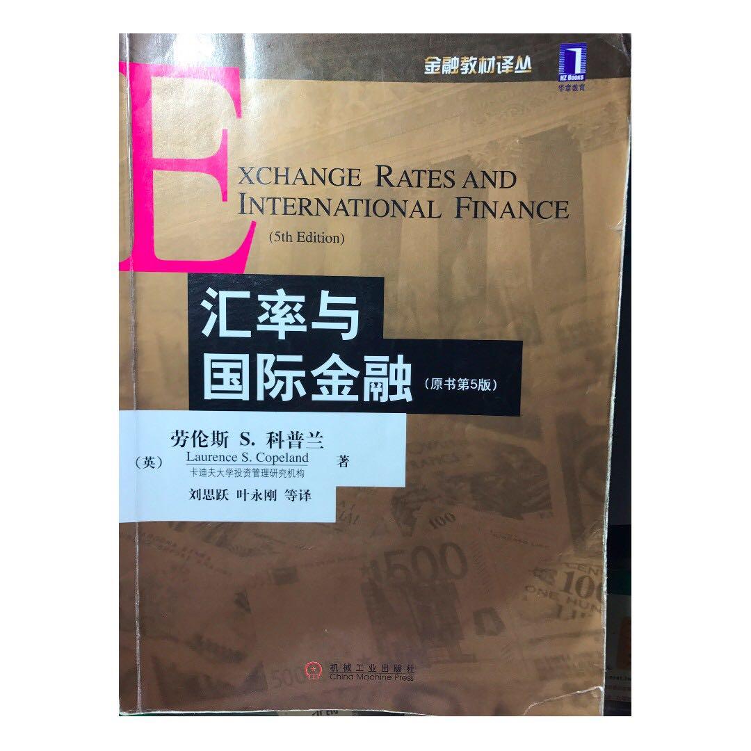 《彙率與國際金融》ISBN:7111344111│(英)科普蘭│九成新