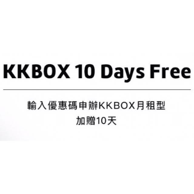 Kkbox申租首月加贈10天