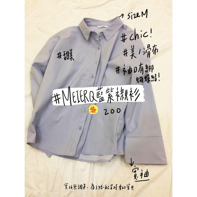 Meierq藍紫色襯衫