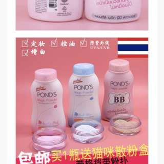 Pond's BB powder and Magic powder from Thailand