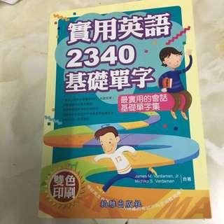 實用英語2340單字