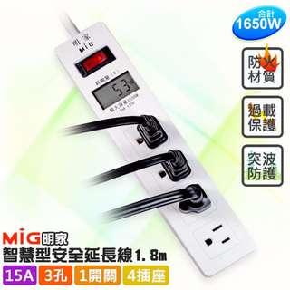 豐原專區→MIG明家 3孔1開4插15A智慧型安全延長線 LCD顯示總耗電量瓦數 1.8米