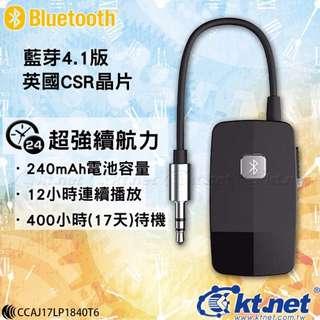 豐原專區衝評價→KTNET 3.5mm 藍芽音訊接收器 - 有線喇叭秒變無線藍芽喇叭