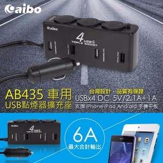 豐原專區→AB435 車用USB點煙器擴充座 超長80cm延長線 使用不受限→台中豐原