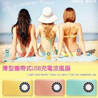 豐原專區→薄型攜帶式 USB充電無葉涼風扇(FAN-30) USB風扇
