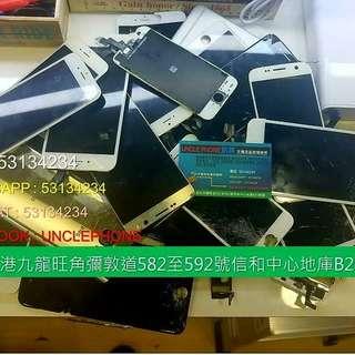 看內文 旺角信和中心地庫Unclephone手機爆mon液晶玻璃維修點(旺角店)Samsung, Lg, Sony, 三星,華為....etc  入水機,唔著機,死機,維修主板