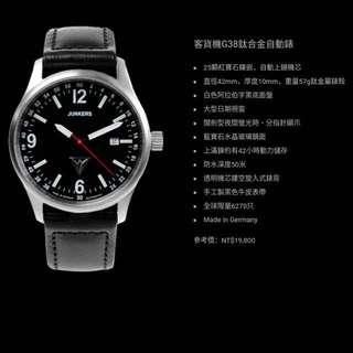 (降)JUNKERS-G38鈦合金自動錶