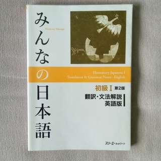 (JLPT N5) Minna No Nihongo T&G textbook
