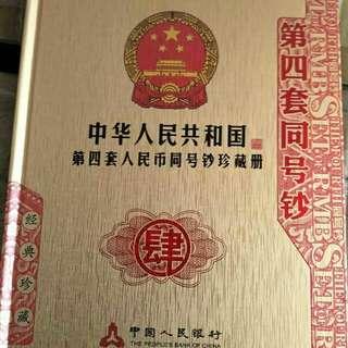 第四套人民幣4連號(非流通版)