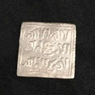 antique al andalus Xll Xlll almohade square coins