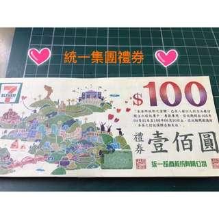 統一企業現金券(100元)