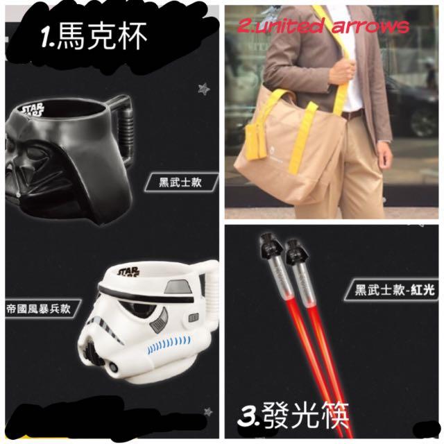 711星際大戰馬克杯/發光筷子/united arrows背包