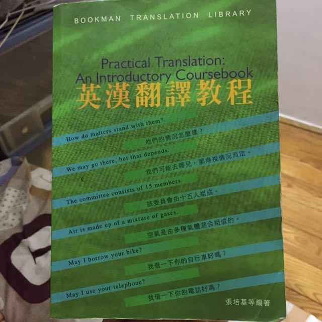英漢翻譯教程#教科書出清