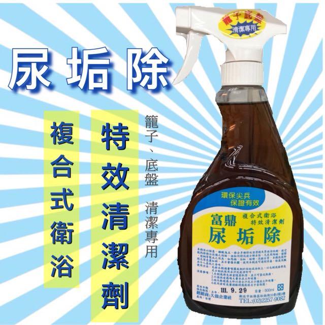 富鼎 尿垢除 特效清潔劑
