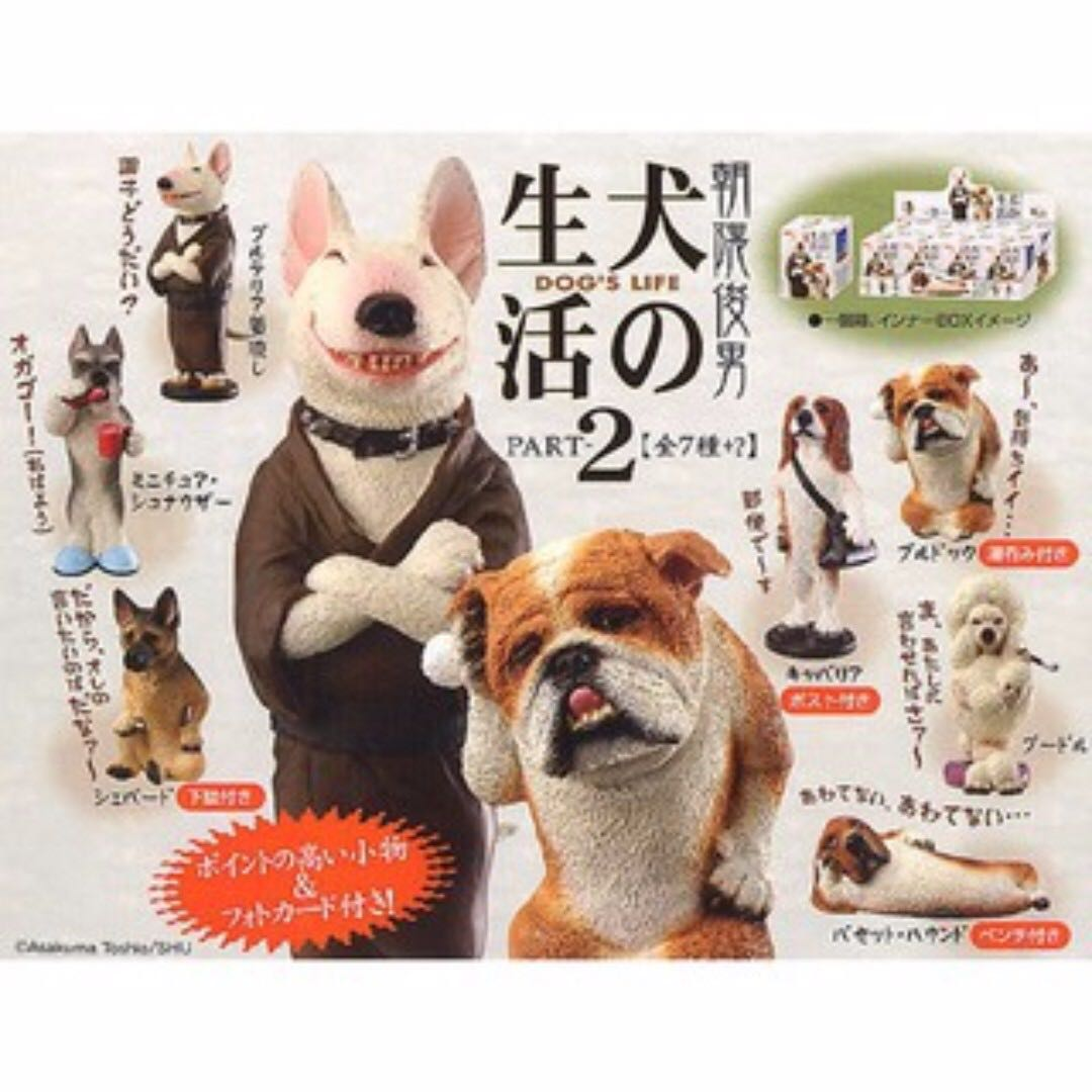 A292 YUJIN出品朝隈俊男 / 犬之生活II 郵差