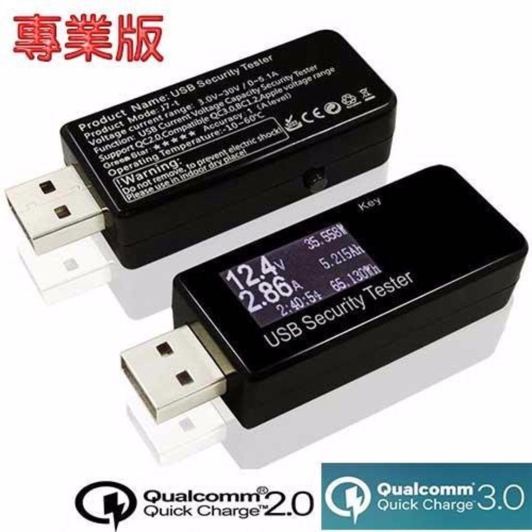 豐原專區→USB電源測試器 支援 QC 2.0 充電時間顯示 電壓 5V/9V/12V 測電壓電流