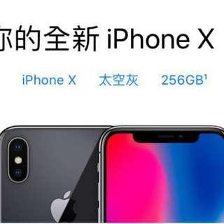 IPhone X 256 灰 AOS