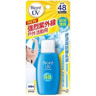 Biore Super UV Milk For Body 50ML