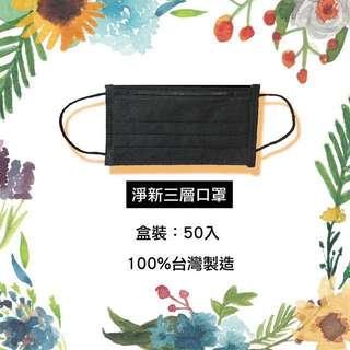 🇹🇼台灣製造🇹🇼時尚黑三層口罩