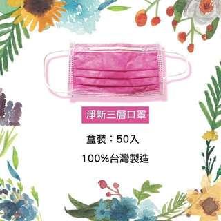 🇹🇼台灣製造🇹🇼鮮豔桃三層口罩