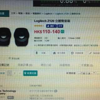 全新Logitech z120 speaker 喇叭(白色)