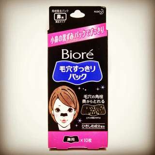 Biore Charcoal Nose Pore Strip