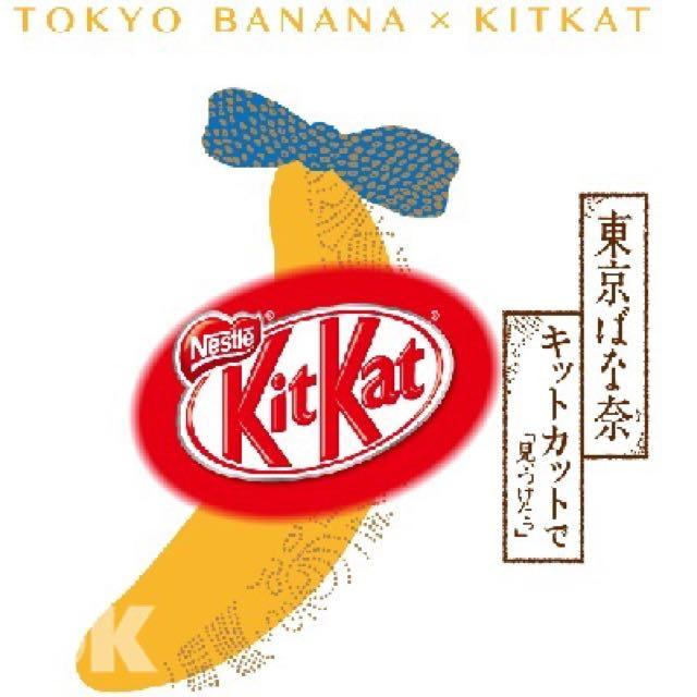 12/9-12/18日本連線代購 KitKat X 東京芭娜娜 限定商品 (8入)