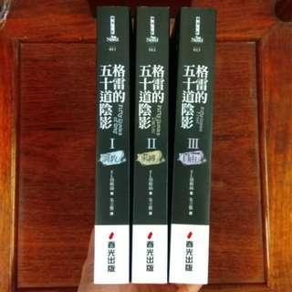 格雷的五十道陰影小說