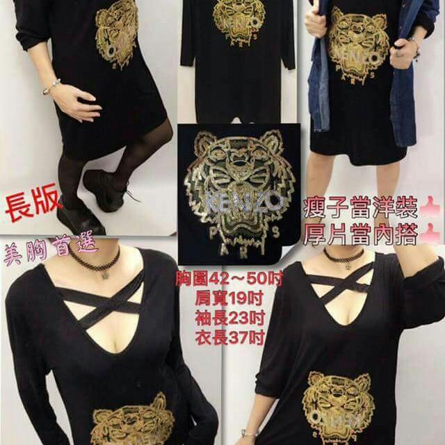 👗虎頭💘造型長版衣洋裝