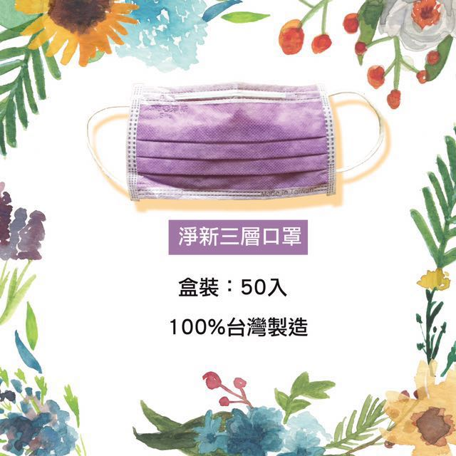 🇹🇼台灣製造🇹🇼高貴紫三層口罩